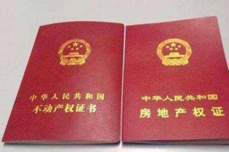 发放的澳门皇冠vip通道不动产权证书
