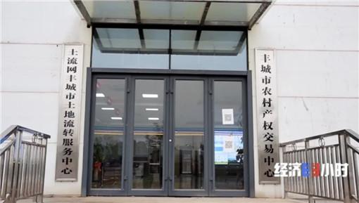 丰城市农村产权交易中心-土流网