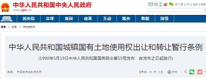 中华人民共和国城镇国有土地使用权出让和转让暂行条例