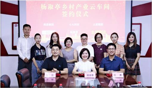杨淑亭乡村产业云车间签约仪式-土流网