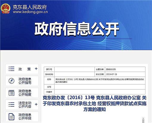 克东县农村承包土地经营权抵押贷款试点实施方案-官网截图