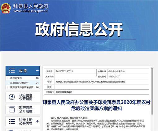 印发拜泉县2020年度农村危房改造实施方案-官网截图