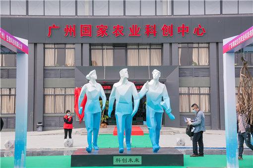 廣州國家農業科創中心-土流網