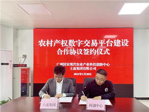 廣州國家農業科創中心與土流集團簽署全面戰略合作協議-土流網